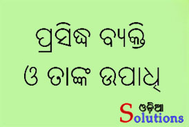 titles of Odisha