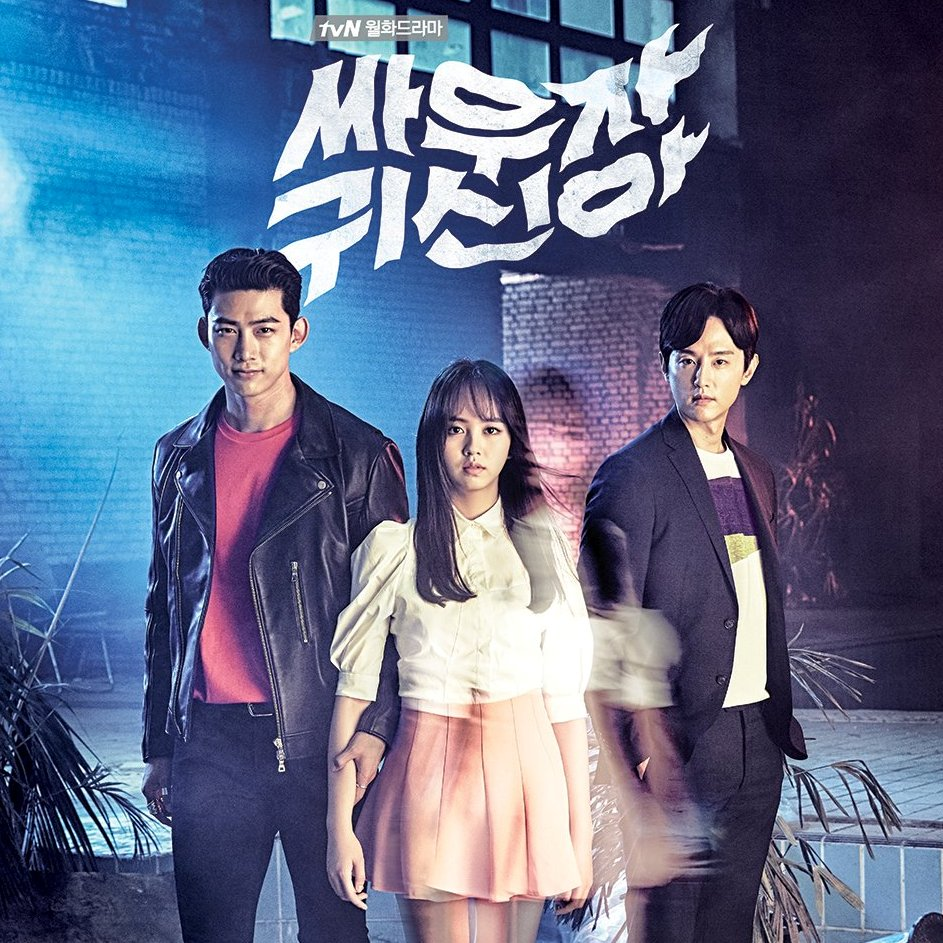 Lyric : Pia - Midnight Run (OST. Let`s Fight, Ghost)
