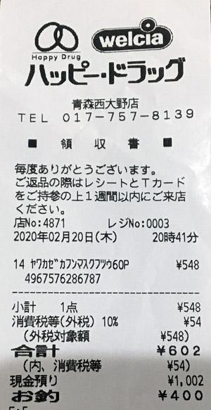 ハッピードラッグ 青森西大野店 2020/2/20 マスク購入のレシート