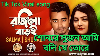 Sun re sujon ami boli je tore (শোনরে সুজন) lyrics By Salma | Rongila Baroi lyrics