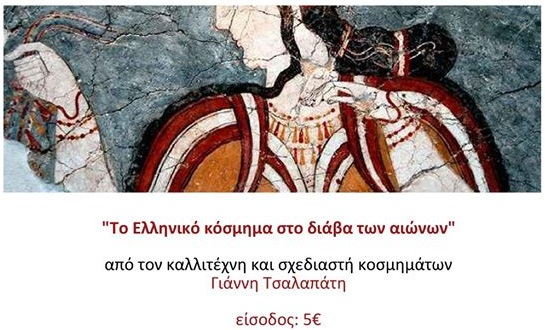 """Διάλεξη στο Άργος : """"Το Ελληνικό κόσμημα στο διάβα των αιώνων"""""""