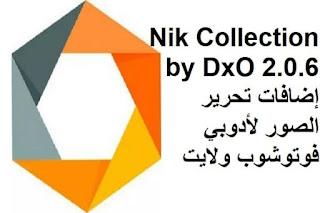 Nik Collection by DxO 2.0.6 إضافات تحرير الصور لأدوبي فوتوشوب ولايت
