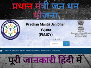 Pradhan Mantri Jan Dhan Yojana क्या है ? इसके क्या लाभ है ? जानिए इस योजना के बारे में पूरी जुआंकरी हिंदी में।