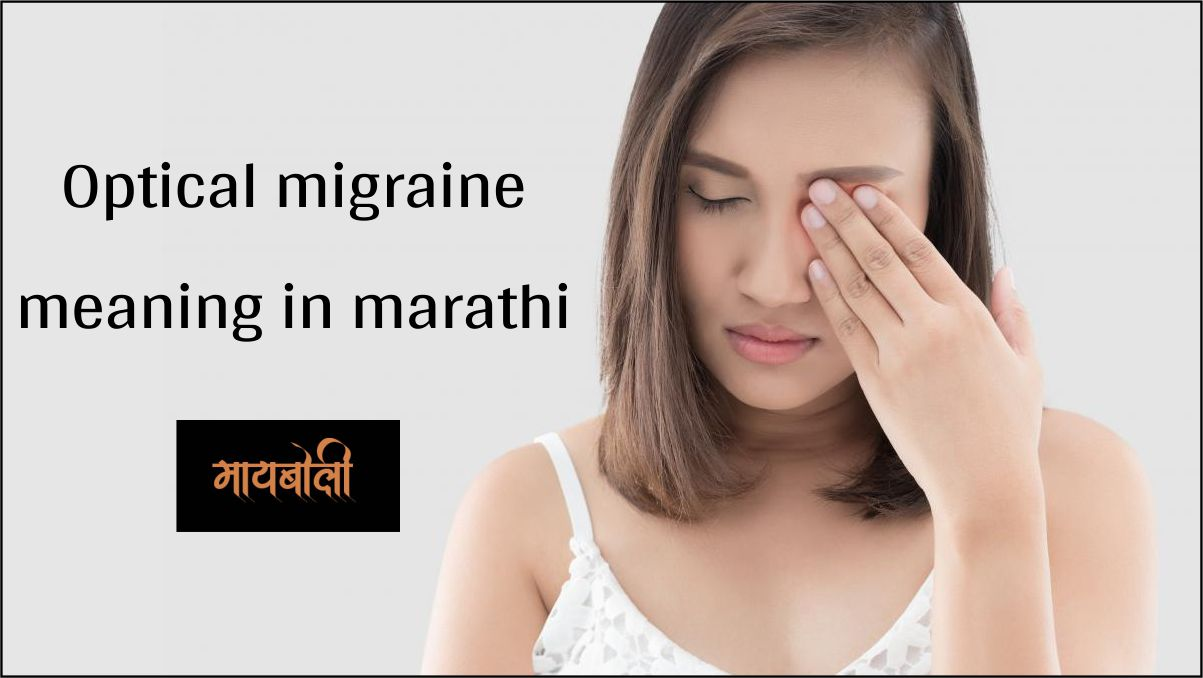 Optical migraine meaning in marathi