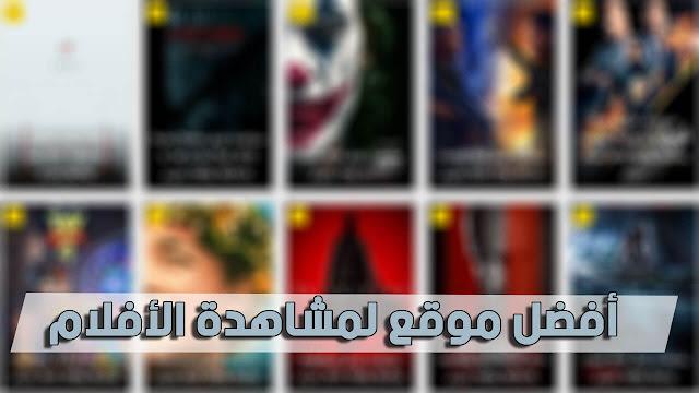 أفضل المواقع لمشاهدة الأفلام و المسلسلات أونلاين مع الترجمة للعربية