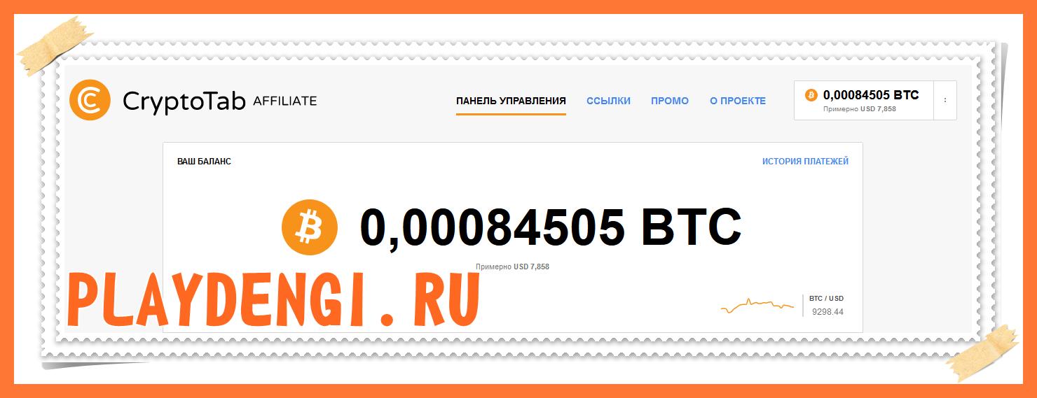 CryptoTab Browser – простой способ начать майнинг