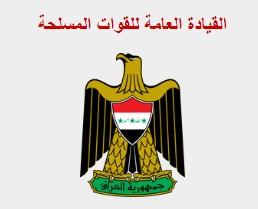 بيان القيادة العامة للقوات المسلحة الرقم ( ١٤٩ ) بمناسبة يوم الشهيد