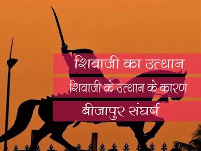 शिवाजी का उत्थान   Rise of Shivaji    बीजापुर से संघर्ष Bijapur Sangarsh