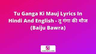 Tu Ganga Ki Mauj Lyrics In Hindi And English - तू गंगा की मौज (Baiju Bawra)