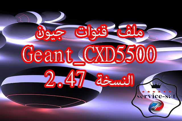 ملف قنوات جيون Geant_CXD5500 النسخة 2.47