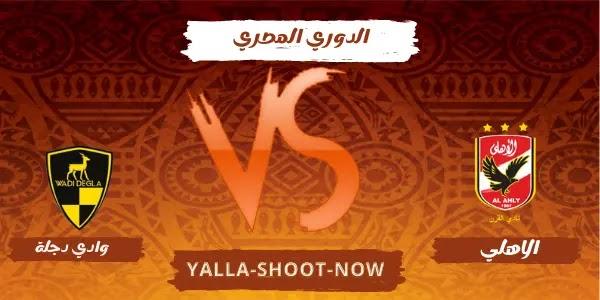 موعد مباراة الاهلي و وادي دجلة الدوري المصري