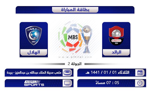 مشاهدة مباراة الهلال والرائد بث مباشر بتاريخ 31-08-2019 الدوري السعودي
