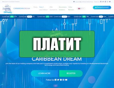 Скриншоты выплат с хайпа caribbean-dream.biz