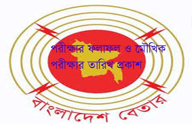 Bangladesh Bater Viva date Practical Exam Published 2020