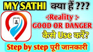 My sathi app kaise chalaye