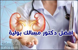 افضل دكتور مسالك بولية في مستشفى دله