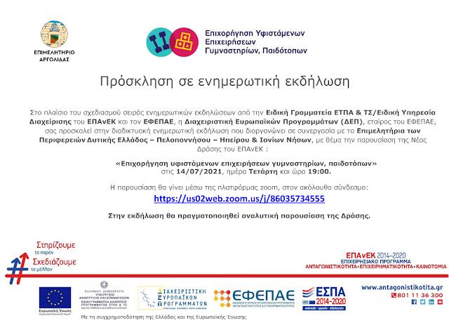"""Επιμελητήριο Αργολίδας: Ενημερωτική εκδήλωση για """"Επιχορήγηση υφιστάμενων επιχειρήσεων γυμναστηρίων, παιδοτόπων"""""""