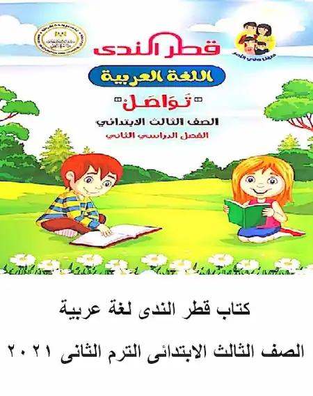 تحميل كتاب قطر الندى لغة عربية الصف الثالث الابتدائى الترم الثانى المنهج الجديد 2021 (الكتاب كامل)
