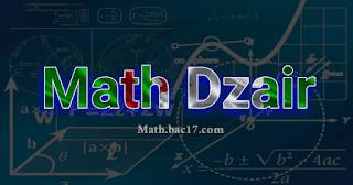 موضوع رياضيات بالحل