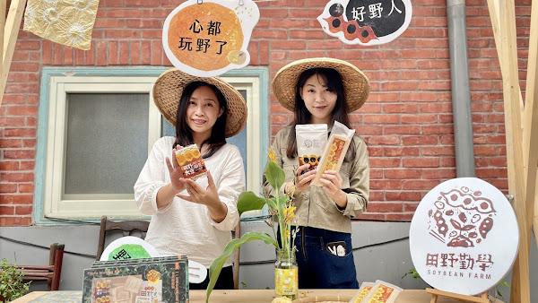 食旅中彰午茶工作坊 串連產業越在地越國際