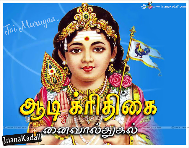 Tamil Aadi Krithigai Greetings Sayings and Tamil Aadi Krithigai Messages Images, Best Tamil Aadi Krithigai Quotations Images,All Time Best Tamil Aadi Krithigai Kavithai Online,Best Tamil Aadi Krithigai Wallpapers, Aadi Krithigai Tamil Greetings, Aadi Krithigai Tamil Quotes, Aadi Krithigai Tamil Quotations, Aadi Krithigai Tamil Language Quotes, Aadi Krithigai Kavithai
