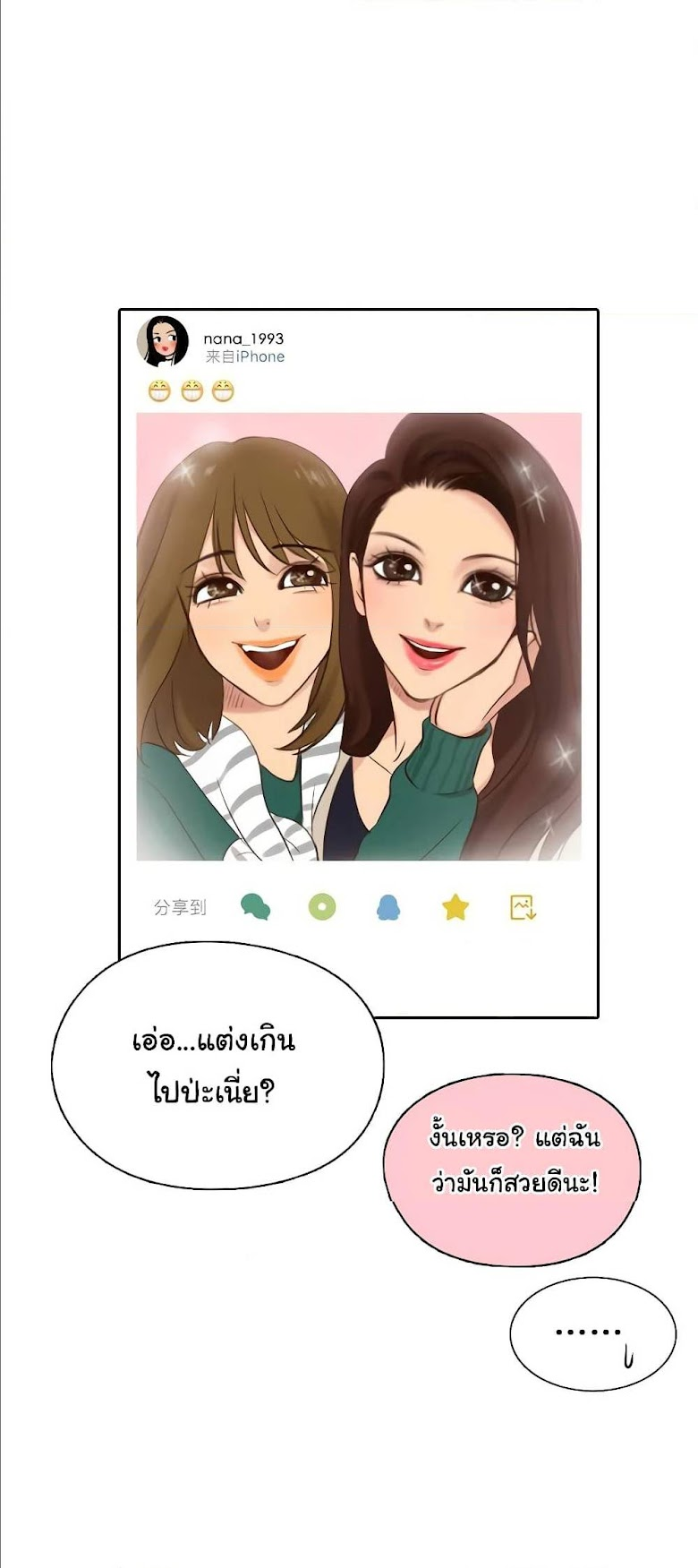 The Fake Beauty - หน้า 5
