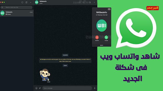 مميزات جديدة اصبحت متاحة الان علي WhatsApp Web