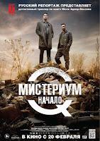 Мистериум : Начало фильм 2013