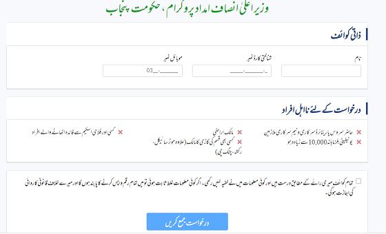 Insaf Imdad program 2020 eligibility criteria