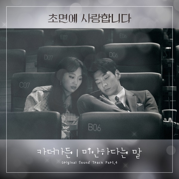 CAR, THE GARDEN – The Secret Life of My Secretary OST Part.4