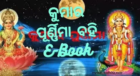 Kumar Purnima Osha Odia EBook PDF Download