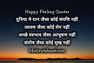 Happy feeling quotes in hindi with images