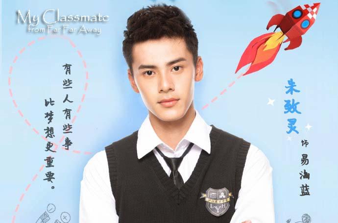 Drama Cina My Classmate from Far Far Away Sinopsis Drama My Classmate from Far Far Away Episode 1-24 (Lengkap)