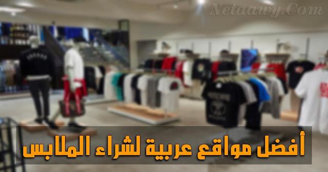 أفضل-مواقع-تسوق-الملابس-في-العالم-العربي-اون-لاين