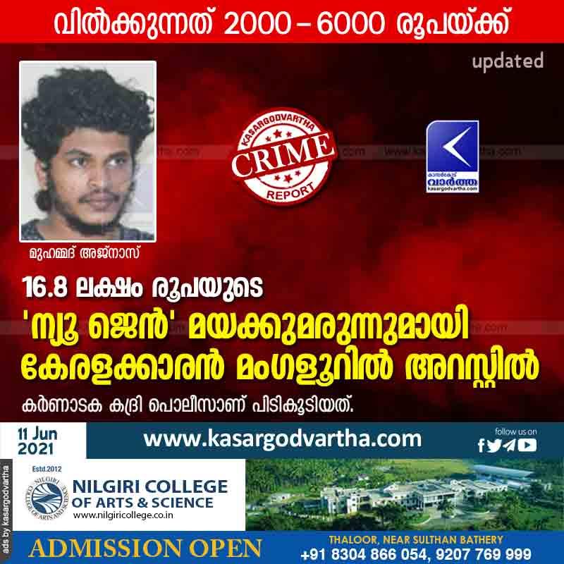 Mangalore, Karnataka, News, Police, Crime, Investigation, Kerala, Kozhikode, Arrest, Top-Headlines, Kerala man arrested in Mangalore with 'new gen' drug worth Rs 14.8 lakh.