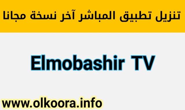 تحميل تطبيق المباشر الجديد Elmubashir TV النسخة الأخيرة 2021 لمشاهدة جميع القنوات على هاتفك