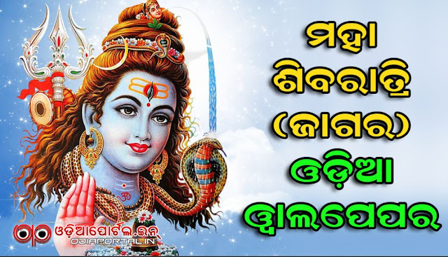 Happy Maha Shivaratri HD Wallpapers, Odia quotes, odia wallpapers, Odia Wishes, Wallpapers, Scraps, eGreeting Card, Sizes about 1080p 1440x900, 1600x1200, 1920x1080, 1024x768, 1366x768, 1280x800, 1600x900. images, scraps for facebook, whatsapp and pritings, scraps, comments for Facebook, Myspace, Pinterest, jagara sms, messages, status updates