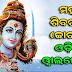 Maha Shivaratri (Jagara) 2020 — Download HD Odia Wishes, Wallpapers, Scraps, eGreeting Card