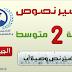 تحضير نص وصية أب لغة عربية للسنة الثانية متوسط الجيل الثاني