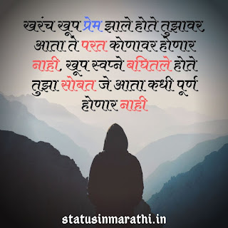 Love Sad Status In Marathi