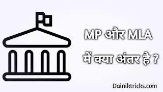 MLA और MP में क्या अंतर है ? पूरी जानकारी हिंदी में।