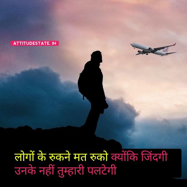 positive attitude status hindi