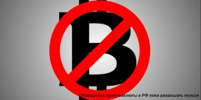 Обращение криптовалюты в РФ пока разрешать нельзя