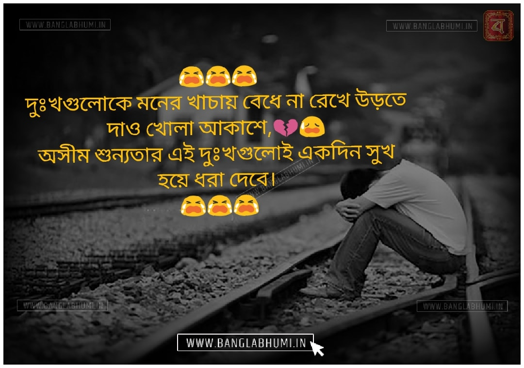 Bangla Whatsapp & Facebook Sad Love Shayari Status Download & share
