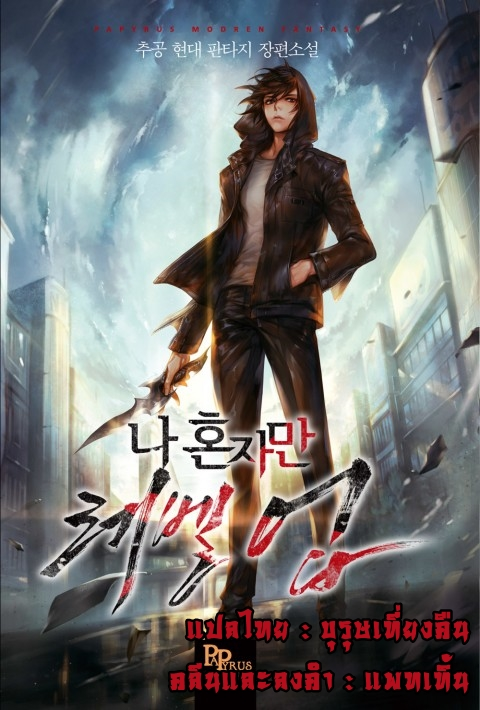 Solo Leveling-ตอนที่ 12