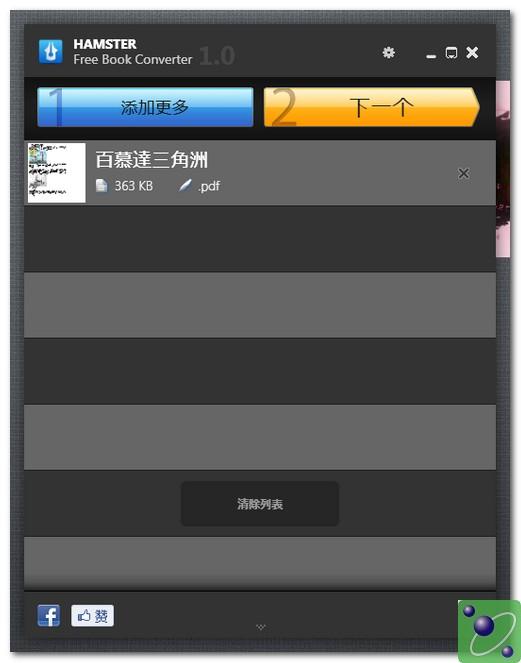 ☆ 數 位 夢 想 ☆ Digital Dream: 免費的電子書文件格式轉換工具 Hamster Free eBook Converter 發布下載!