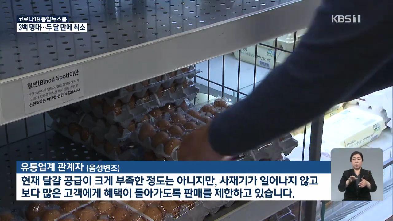[유머] 달걀 판매 제한 시작 -  와이드섬