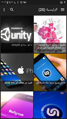"""تطبيق """" مدونة كود سورس """" للتقنية على جوجل بلاي"""