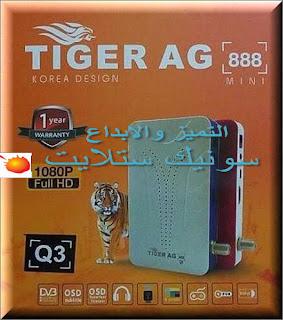 احدث ملف قنوات TIGER AG 888 Q3 HD محدث دائما بكل جديد