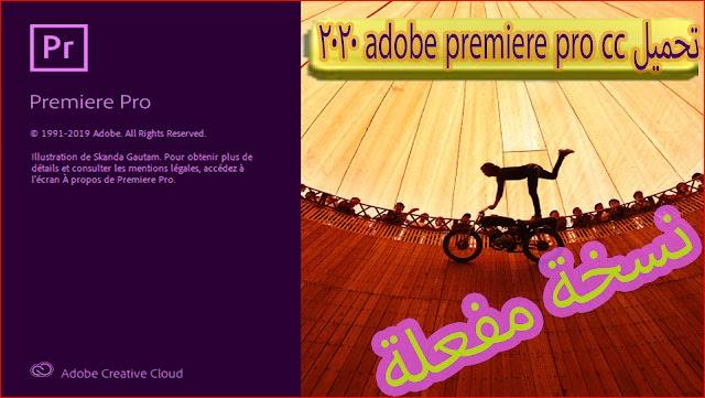 تحميل و تثبيت برنامج Adobe Premiere Pro Cc 2020 نسخة مفعلة برابط تورنت مباشر